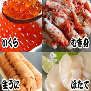 【ふるさと納税】エゾバフンウニ(黄色〜オレンジ)、花咲かにむき身、いくら醤油漬け、ほたて貝柱セット D-70035
