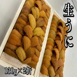 【ふるさと納税】エゾバフンウニ130g×2折 C-77005