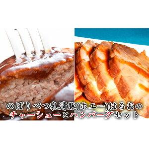 【ふるさと納税】【のぼりべつ乳清豚(ホエー)】はるおのチャーシューとハンバーグセット 【お肉・乳清豚・ハンバーグ・チャーシュー】