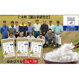 【ふるさと納税】【ANA機内食に採用】銀山米研究会のお米<ゆめぴりか>6kg 【米・お米・ゆめぴりか】