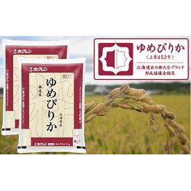 【ふるさと納税】ホクレンゆめぴりか(無洗米10kg)【ANA機内食採用】 【米・お米・ゆめぴりか・10kg】