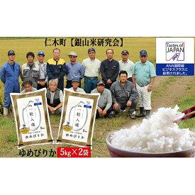 【ふるさと納税】【ANA機内食に採用】銀山米研究会のお米<ゆめぴりか>10kg 【米・お米・ゆめぴりか・白米】