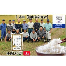 【ふるさと納税】【ANA機内食に採用】銀山米研究会のお米<ゆめぴりか>5kg 【米・お米・ゆめぴりか】