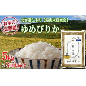 【ふるさと納税】3ヶ月連続お届け【ANA機内食に採用】銀山米研究会のお米<ゆめぴりか>5kg 【定期便・米・お米・ゆめぴりか】