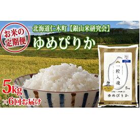 【ふるさと納税】6ヶ月連続お届け【ANA機内食に採用】銀山米研究会のお米<ゆめぴりか>5kg 【定期便・米・お米・ゆめぴりか】