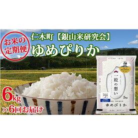 【ふるさと納税】6ヶ月連続お届け【ANA機内食に採用】銀山米研究会のお米<ゆめぴりか>6kg 【定期便・米・お米・ゆめぴりか】