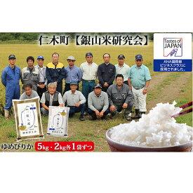 【ふるさと納税】【ANA機内食に採用】銀山米研究会のお米<ゆめぴりか>7kg 【米・お米・ゆめぴりか】