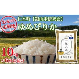 【ふるさと納税】6ヶ月連続お届け【ANA機内食に採用】銀山米研究会のお米<ゆめぴりか>10kg 【定期便・米・お米・ゆめぴりか】