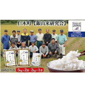 【ふるさと納税】【ANA機内食に採用】銀山米研究会のお米<ゆめぴりか>12kg 【米・お米・ゆめぴりか】