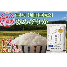 【ふるさと納税】3ヶ月連続お届け【ANA機内食に採用】銀山米研究会のお米<ゆめぴりか>12kg 【定期便・米・お米・ゆめぴりか】