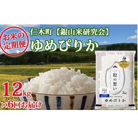 【ふるさと納税】6ヶ月連続お届け【ANA機内食に採用】銀山米研究会のお米<ゆめぴりか>12kg 【定期便・米・お米・ゆめぴりか】