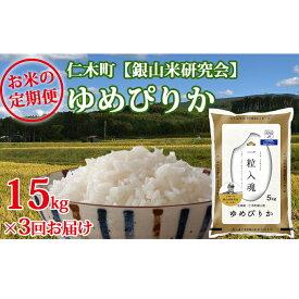 【ふるさと納税】3ヶ月連続お届け【ANA機内食に採用】銀山米研究会のお米<ゆめぴりか>15kg 【定期便・米・お米・ゆめぴりか】