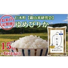 【ふるさと納税】6ヶ月連続お届け【ANA機内食に採用】銀山米研究会のお米<ゆめぴりか>15kg 【定期便・米・お米・ゆめぴりか】