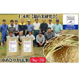 【ふるさと納税】【ANA機内食に採用】銀山米研究会の玄米<ゆめぴりか>10kg 【米・お米・ゆめぴりか】