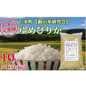 【ふるさと納税】3ヶ月連続お届け【ANA機内食に採用】銀山米研究会の玄米<ゆめぴりか>10kg 【定期便・米・お米・ゆめぴりか】
