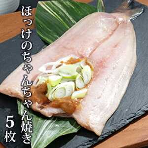 【ふるさと納税】北海道礼文島産 ほっけのちゃんちゃん焼き5枚 【魚貝類・干物・ホッケ】