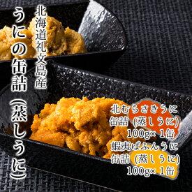 【ふるさと納税】蝦夷ばふんうに・北むらさきうに缶詰(蒸しうに)セット 【魚貝類・雲丹・加工食品】