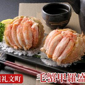 【ふるさと納税】毛蟹の身がぎっしり♪北海道産毛蟹甲羅盛3個 【蟹・たらば蟹・甲羅盛・カニ】