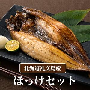 【ふるさと納税】北海道礼文島香深産ほっけセット  【魚貝類・干物・ホッケ・魚貝類・加工食品・味噌・みそ】
