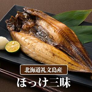 【ふるさと納税】北海道礼文島香深産 ほっけ三昧 【魚貝類・干物・ホッケ・魚貝類・加工食品・味噌・みそ】
