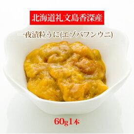 【ふるさと納税】北海道礼文島香深産 一夜漬粒うに(エゾバフンウニ)60g×1本 【魚貝類・ウニ・雲丹・魚貝類・加工食品】