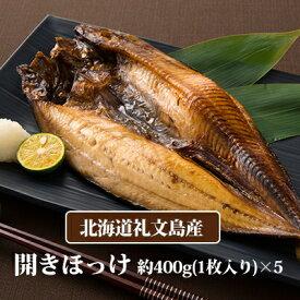 【ふるさと納税】北海道礼文島香深産 開きホッケ約400g(1枚入)×5 【魚貝類・干物・ホッケ・魚貝類・加工食品】