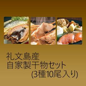 【ふるさと納税】北海道礼文島産 自家製干物セット 3種10尾入 【魚貝類・干物・ホッケ・サーモン・鮭・にしん・さけ】