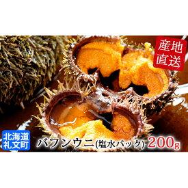 【ふるさと納税】北海道礼文島産 採れたてバフンウニ(塩水パック)100g×2 【魚貝類・ウニ・雲丹・バフンウニ・うに】 お届け:2021年6月〜7月末まで