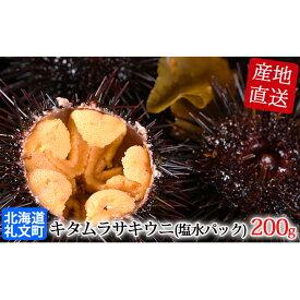 【ふるさと納税】北海道礼文島産 採れたてキタムラサキウニ(塩水パック)100g×2 【魚貝類・ウニ・雲丹・キタムラサキウニ・うに】 お届け:2021年5月〜9月末まで
