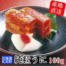 【ふるさと納税】北海道礼文島産 礼文の純粒うに100g×1 【魚貝類・ウニ・雲丹・魚貝類・加工食品・粒うに】