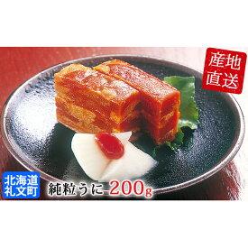 【ふるさと納税】北海道礼文島産 礼文の純粒うに100g×2 【魚貝類・ウニ・雲丹・魚貝類・加工食品・粒うに】