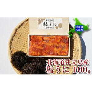 【ふるさと納税】北海道礼文島産 塩うに100g 【魚貝類・ウニ・雲丹・加工食品・塩うに】