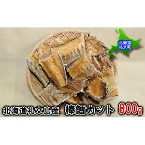 【ふるさと納税】北海道礼文島産 棒鱈カット800g 【魚貝類・干物・鱈・たら・タラ】