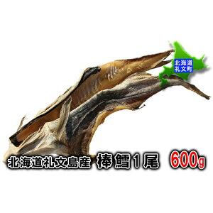 【ふるさと納税】北海道礼文島産 棒鱈1尾 600g 【魚貝類・干物・鱈・たら・タラ】