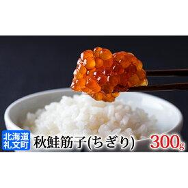 【ふるさと納税】秋鮭筋子(ちぎり)300g 【魚介類・魚貝類・加工食品・魚卵】