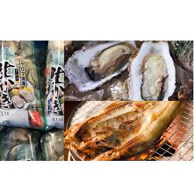 【ふるさと納税】オホーツクサロマ産カキ2年貝殻付き2.5kg・1年貝むき身400g・特大開き真ほっけ4尾 【定期便・魚介類・カキ・牡蠣・魚貝類・干物・ホッケ】 お届け:2020年11月〜2021年2月末まで ※年末年始はお届けできません。出荷不可期間:12月23日〜1月15日