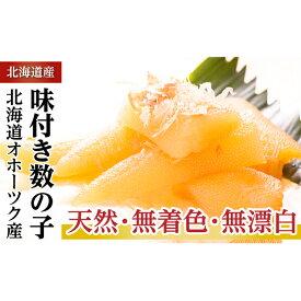 【ふるさと納税】天然味付き数の子500g【無着色・無漂白】 北海道オホーツク産 【魚貝類・数の子・味付き数の子】