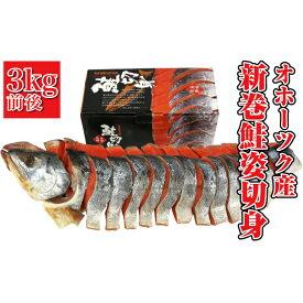 【ふるさと納税】新巻鮭姿切身3kg前後 オホーツク産 【魚貝類・サーモン・鮭・鮭姿切身・さけ・サケ】