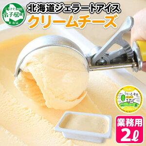 【ふるさと納税】596.北海道 アイスクリーム クリームチーズ ジェラート 2L 業務用 2リットル チーズ アイス ミルク フルーツ 大容量 いっぱい 牛乳 スイーツ 手作り Gift 贈り物 贈答品 ギフト
