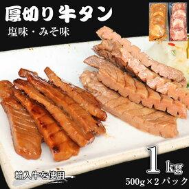 【ふるさと納税】たっぷり 牛タン 1kg(塩味・みそ味 各500g)