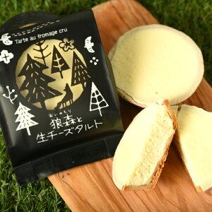【ふるさと納税】狼森(おいのもり)と生チーズタルト 6個入り チーズ ケーキ スイーツ 菓子 冷凍配送
