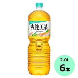 【ふるさと納税】爽健美茶 2L×6本セット ペットボトル お茶 カフェインゼロ コカ・コーラ