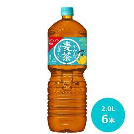 【ふるさと納税】やかんの麦茶2L ペットボトル×6本 コカ・コーラ