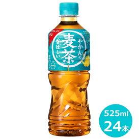 【ふるさと納税】やかんの麦茶 525ml ペットボトル×24本 コカ・コーラ