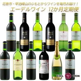 【ふるさと納税】エーデルワイン 12か月定期便 ワイン1本毎月お届け