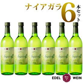 【ふるさと納税】ナイアガラ 白6本セット《甘口》エーデルワイン
