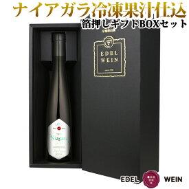 【ふるさと納税】デザートワイン「ナイアガラ冷凍果汁仕込」極甘口 白ワイン ギフト エーデルワイン