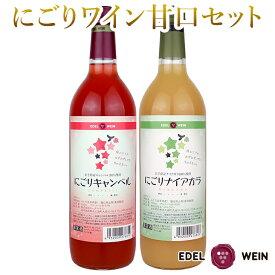 【ふるさと納税】にごりワイン(ナイアガラ 白・キャンベル ロゼ)甘口2本セット エーデルワイン