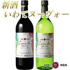 【ふるさと納税】新酒 いわてヌーヴォー 赤・白 2本セット エーデルワイン 辛口 甘口
