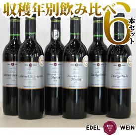 【ふるさと納税】エーデルワイン 赤ワイン3品種・収穫年別 飲み比べ6本セット ギフト